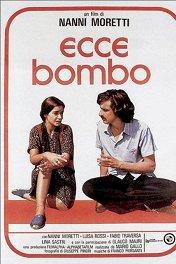 Это бомба / Ecce bombo