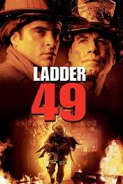 Команда 49: Огненная лестница / Ladder 49
