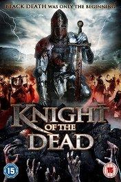 Рыцарь смерти / Knight of the Dead