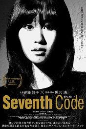 Седьмой код / Sebunsu kôdo