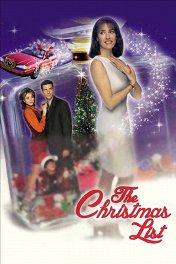 Подарки к Рождеству / The Christmas List