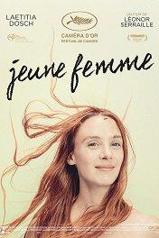 Молодая женщина / Jeune femme