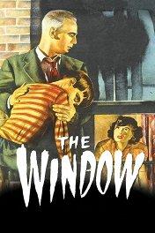 Окно / The Window