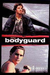 Мой телохранитель / My Bodyguard