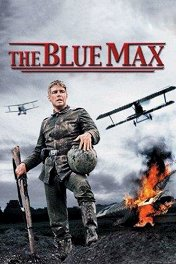 Голубой Макс / The Blue Max