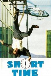 Короткое время / Short Time