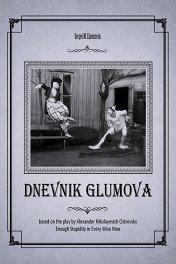 Дневник Глумова