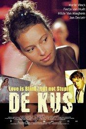 Поцелуй / De kus