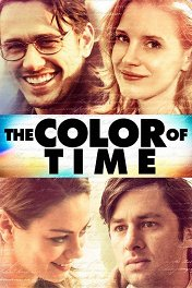 Цвет времени / The Color of Time