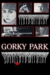 Парк Горького / Gorky Park