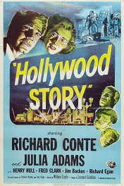 Голливудская история / Hollywood Story