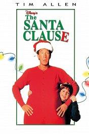 Санта-Клаус / The Santa Clause
