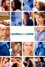 Мать и дитя / Mother and Child