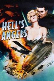 Ангелы ада / Hell's Angels