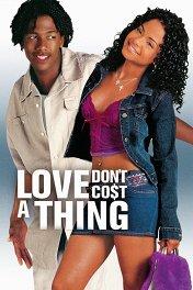 Любовь не стоит ничего / Love Don't Cost a Thing