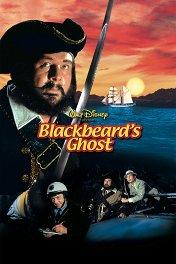 Призрак «Черная борода» / Blackbeard's Ghost