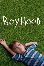 Отрочество / Boyhood