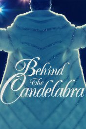 За канделябрами / Behind the Candelabra