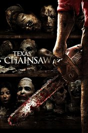 Техасская резня бензопилой / Texas Chainsaw 3D
