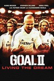 Гол-2: Жизнь как мечта / Goal II: Living the Dream