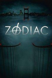 Зодиак / Zodiac