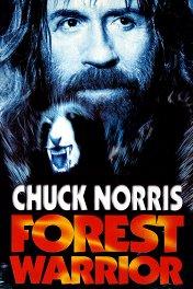 Лесной воин / Forest Warrior