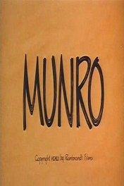 Манро / Munro