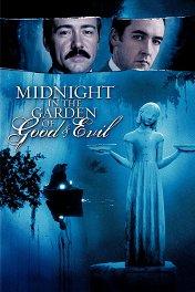 Полночь в саду добра и зла / Midnight in the Garden of Good and Evil