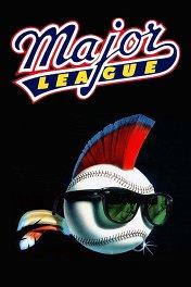 Высшая лига / Major League