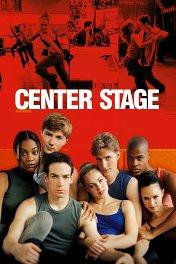 Конвейер «звезд» / Center Stage