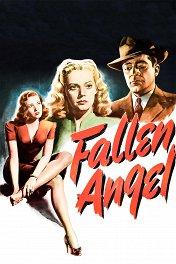 Падший ангел / Fallen Angel