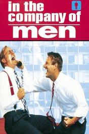 В компании мужчин / In the Company of Men