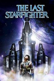 Последний звездный боец / The Last Starfighter