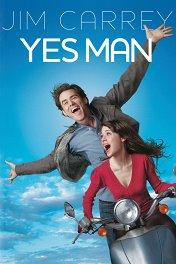 Всегда говори «Да» / Yes Man
