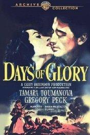 Дни славы / Days of Glory