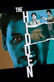 Скрытый враг / The Hidden