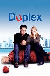 Дюплекс / Duplex