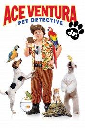 Эйс Вентура-младший / Ace Ventura: Pet Detective Jr.