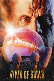 Вавилон-5: Река душ / Babylon 5: The River of Souls