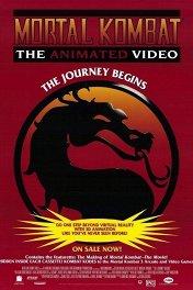 Смертельная битва: Путешествие начинается / Mortal Kombat: The Journey Begins