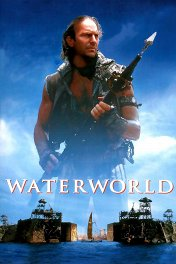 Водный мир / Waterworld