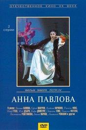Анна Павлова / Anna Pavlova