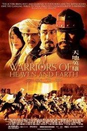 Воины небесные и земные / Tian di ying xiong