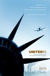 Потерянный рейс / Flight 93