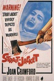 Смирительная рубашка / Strait-Jacket