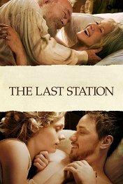 Последнее воскресение / The Last Station