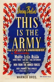 Это армия / This Is the Army