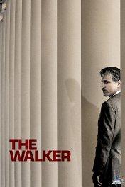 Эскорт для дам / The Walker