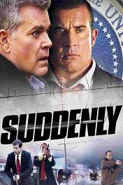 Садденли / Suddenly