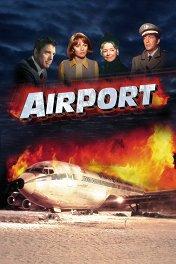 Аэропорт / Airport